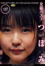 女優BEST 蕾
