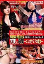 超陵辱(スーパーベイビー) リバース・コンボ Vol.3 天使と悪魔 ~メソポタミアの魔女~ 彩佳リリス