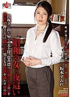 昭和之女 人妻苦等老公回來被肏翻 坂本菫