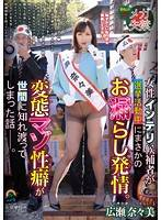 拼選戰時漏尿發情女候選員 廣瀨奈奈美