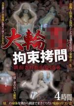 大輪姦拘束拷問四小時 被誘拐的15名少女