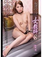 沉淪於奴隸泡泡浴的女教師8 櫻木凜