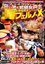 武裝天使 狂泣的武裝女士兵 女性肉體的私秘部位 淫蕩地獄-X EPISODE-01 原型 SHIZUKA 擊沈之卷