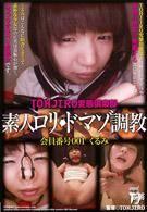 TOHJIRO變態俱樂部 素人羅莉・超被虐調教 會員編號001 胡桃