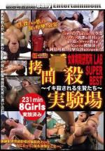 女体拷問研究所 LAB SUPER BEST ~イキ殺される生贄たち~ 拷問淫殺実験場
