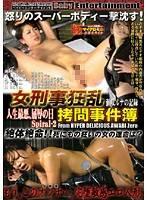 女刑警狂亂拷問事件簿 2 瀨咲瑠奈