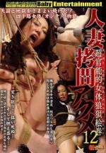 人妻高潮拷問 12
