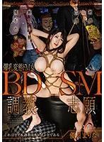 BDSM調教志願 優月真里奈