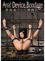 鐵管拘束肏爆尻 IV 西田卡莉娜