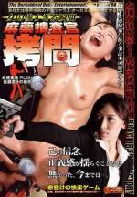 女人悽慘瞬間 麻薬捜查官拷問 女捜查官 FILE 24 長瀬涼子