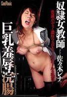 奴隷女教師 巨乳羞辱浣腸 佐佐木蕾娜