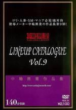 中嶋興業作品集 LINEUP CATALOGUE Vol.9