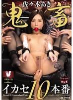 鬼畜高潮幹10砲 佐佐木明希