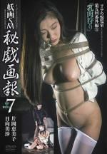 妖画SM秘戯画報7