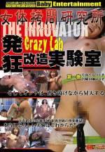 女體拷問研究所 THE INNOVATOR 發狂改造實驗室 Crazy Lab 第一卷