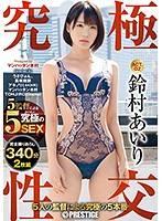 究極性交監督5連發 02 鈴村愛里 第一集