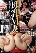 母乳M妻 猥褻なバツイチママの緊縛ミルク 華原美奈子