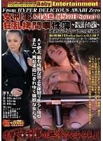 女刑警狂亂拷問事件簿 1 深見涼子