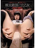 肏翻兩穴高潮爆菊少女 水嶋愛