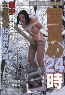 志摩紫光調教シリーズ 雪責め24時