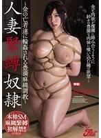 人妻緊縛奴隸 ~輪姦債主麻繩調教~ 神咲紗紗