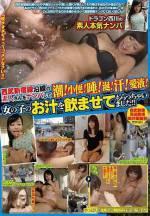 對西武新宿線沿線素人搭訕後潮!小便!唾!涎!汗!愛液!喝下女子的體液!!DRAGION西川的素人認真搭訕