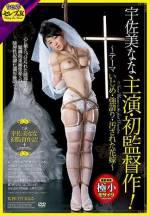 宇佐美なな主演・初監督作! ~テーマ いじめ・強請り・汚された花嫁~