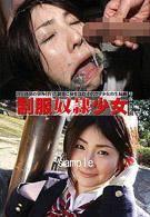 制服奴隷少女 琴彌(假名)