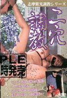 志摩紫光調教シリーズ 二穴調教 田中美奈代