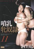 噴乳牝奴隷・11 村上亮