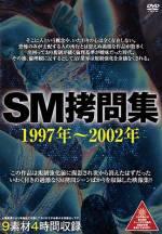 SM拷問集 1997年~2002年