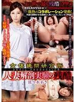 女體拷問研究所 惡魔召喚 殘酷的人妻解剖實驗 佐佐木明希