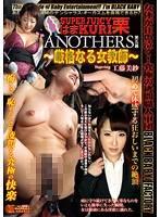 幹爆多汁鮑 ~肏翻女教師~ 第五幕 工藤美紗
