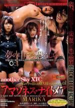 another Sky XTC 在我內心中的淫亂墮天使 episode.01 亞瑪遜女戰士・夢魘 MARIKA