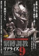 緊縛調教リアライズ 9 桜田さくら