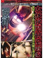 女體拷問研究所 6