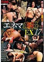 灌腸癡帶EX 17 第二集