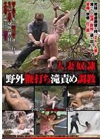 人妻奴隸 野外鞭打瀑布拷問調教