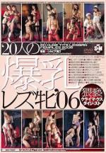 猥褻最高潮剪輯 20人的爆乳蕾絲邊 '06