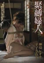 緊縛婦人 神崎雷歐娜 平子早織