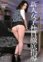 中嶋派遣株式会社 新人女子社員徹底指導 堀内秋美