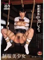 緊縛調教中出制服美少女 葵玲奈