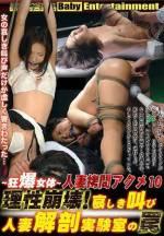 人妻高潮拷問 10