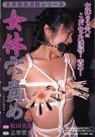 志摩紫光調教シリーズ 女体穴責め