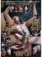 亂舞 07-3