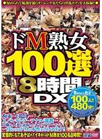 ドM熟女100選8時間DX