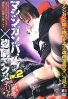機關槍電動棒×強制高潮 VOL.2