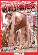 礦工的性處理工具─射精公廁女