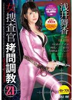 女搜查官拷問調教21 淺井舞