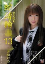 女高中生 蛇縛輪姦13